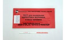 Тест на морфин