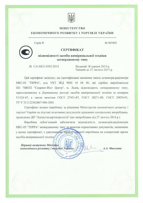 Сертификат соответствия средства измерительной техники утвержденному типу