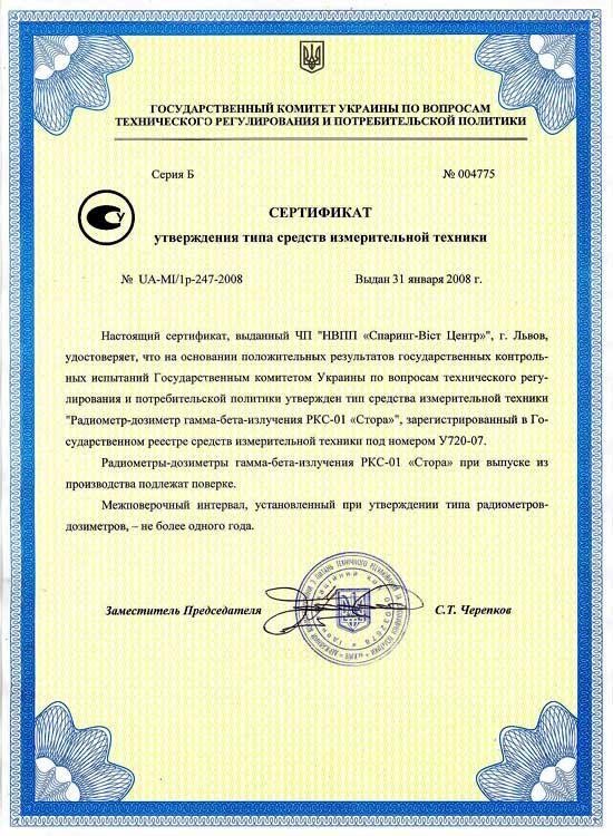 Регистрационное свидетельство дозиметра РКС-01 Стора