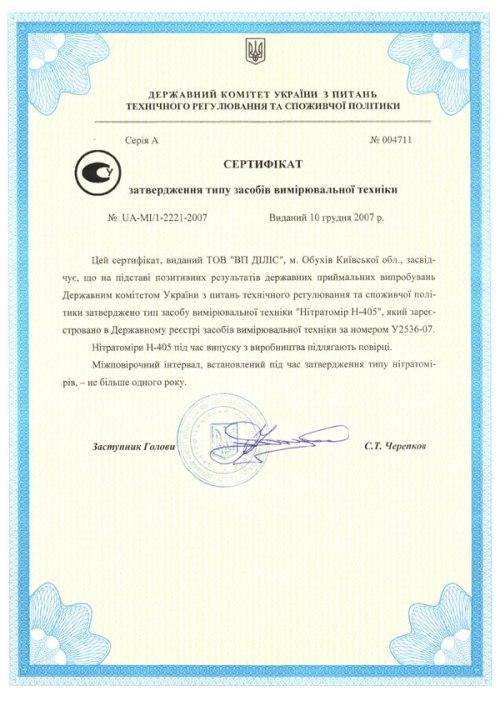Регистрационное свидетельство нитратомера н-405
