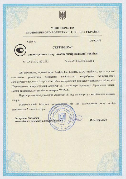 Сертификат АлкоФор № У3579-14 Номер сертификата: UA-MI/1-3163-2015 От 30.03.2015