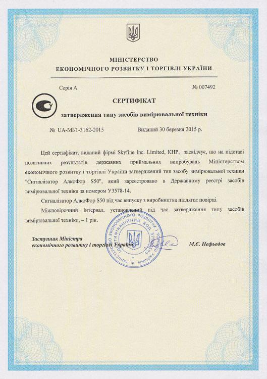 Сертификат АлкоФор № У3578-14 Номер сертификата: UA-MI/1-3162-2015 От 30.03.2015