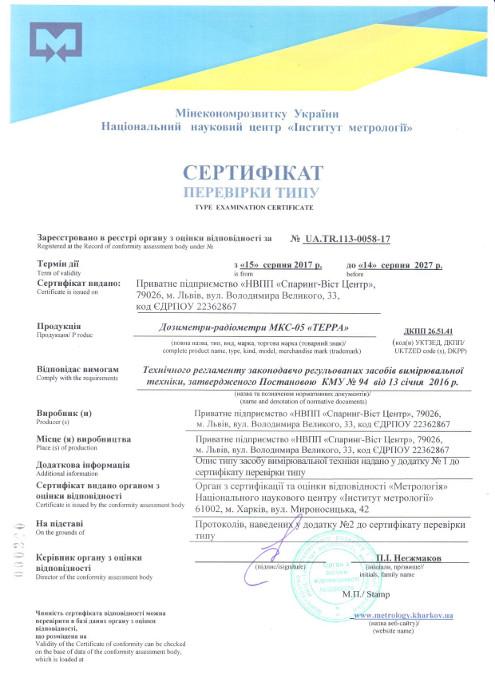 Сертифікат перевірики типу № UA.TR.113-0058-17 від 15 серпня 2017 р.