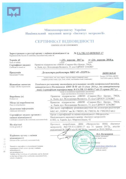 Сертифікат відповідності № UA.TR.113-0058/01F-17 від 25 вересня 2017 р.