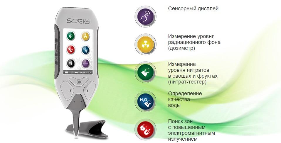 СОЭКС Эковизор F4. Купить в Украине. Доставка по Киеву