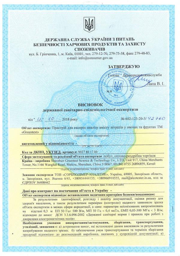 Сертификат GreenTest. Заключение государственной санитарно-эпидемиологической экспертизы.