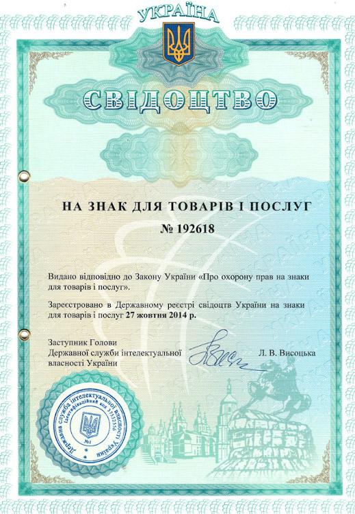 Зарегистрированная ТМ АлкоФор