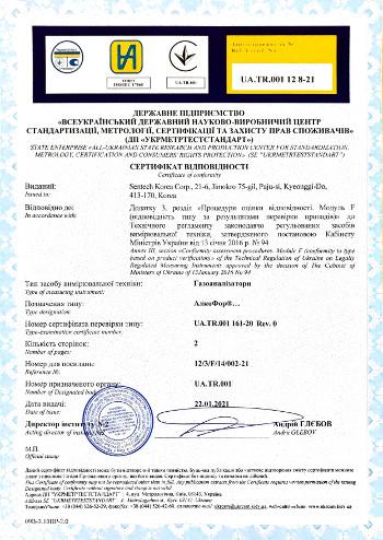 Сертифікат відповідності по модулю F на АлкоФор iBlow 10.