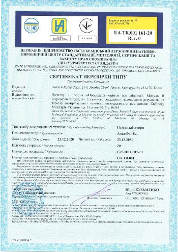 Сертифікат перевірки типу по модулю В на АлкоФор iBlow 10